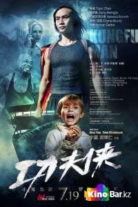 Фильм Мастер кунг-фу смотреть онлайн