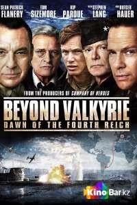 Фильм После Валькирии: Рассвет четвертого Рейха смотреть онлайн