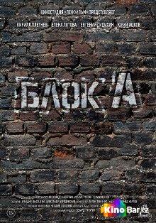 Фильм Блок А смотреть онлайн