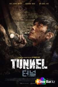 Фильм Тоннель смотреть онлайн