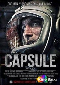 Фильм Капсула смотреть онлайн