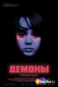 Фильм Демоны смотреть онлайн