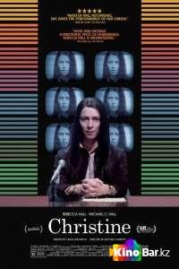 Фильм Кристин смотреть онлайн