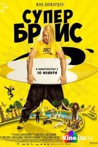Фильм Супер Брис смотреть онлайн