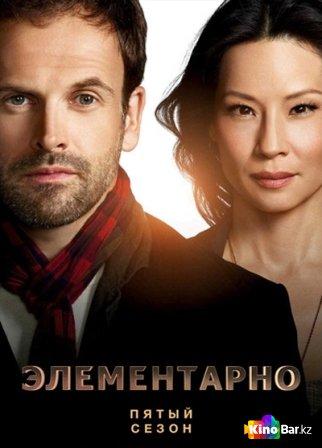 Фильм Элементарно 5 сезон смотреть онлайн