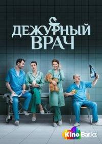 Фильм Дежурный врач 1 сезон 1-40 серия смотреть онлайн