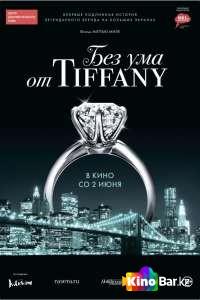 Фильм Без ума от Tiffany смотреть онлайн