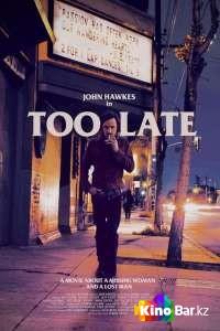 Фильм Cлишком поздно смотреть онлайн