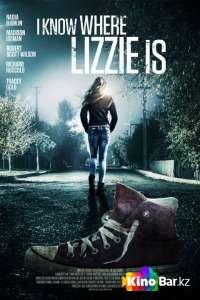 Фильм Я знаю, где Лиззи смотреть онлайн