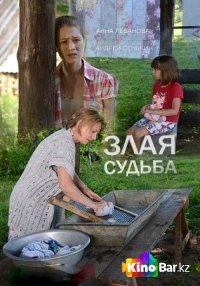 Фильм Злая судьба 1,2,3,4 серия смотреть онлайн