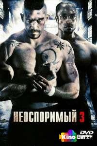 Фильм Неоспоримый3 смотреть онлайн