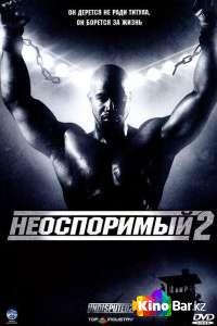 Фильм Неоспоримый2 смотреть онлайн