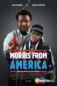 Фильм Моррис из Америки смотреть онлайн
