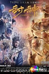 Фильм Лига богов смотреть онлайн