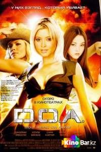 Фильм D.O.A.: Живым или мертвым смотреть онлайн