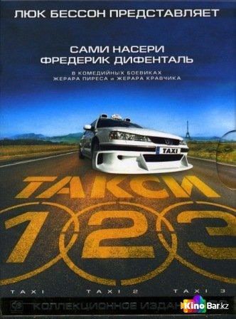 Фильм Такси 1,2,3,4 (все части по порядку) смотреть онлайн
