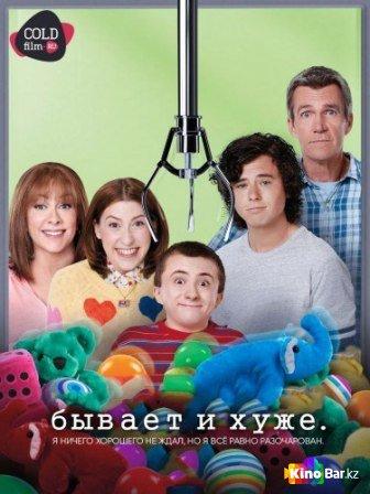 Фильм Бывает и хуже 8 сезон смотреть онлайн