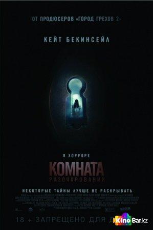 Фильм Комната разочарований | Расширенная версия смотреть онлайн