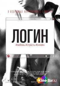 Фильм Логин смотреть онлайн