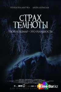 Фильм Страх темноты смотреть онлайн