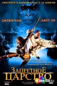 Фильм Запретное царство смотреть онлайн