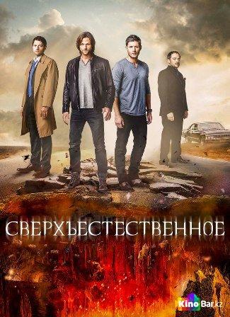 Сверхъестественное 12 сезон (2016)