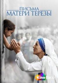 Фильм Письма Матери Терезы смотреть онлайн