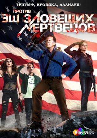 Фильм Эш против Зловещих мертвецов 2 сезон смотреть онлайн