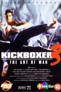 Фильм Кикбоксер 3: Искусство войны смотреть онлайн