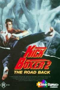 Фильм Кикбоксер 2: Дорога назад смотреть онлайн