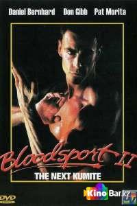 Фильм Кровавый спорт2 смотреть онлайн