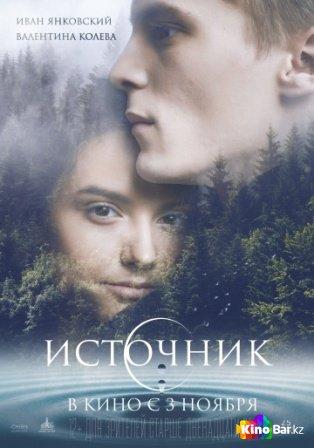 Фильм Источник смотреть онлайн
