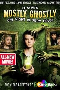 Фильм Небольшое привидение: Одна ночь в проклятом доме смотреть онлайн