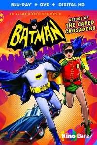 Фильм Бэтмен: Возвращение рыцарей в масках смотреть онлайн