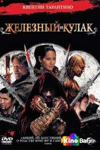 Фильм Железный кулак смотреть онлайн