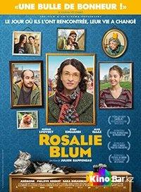 Фильм Розали Блюм смотреть онлайн
