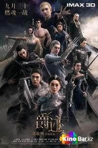 Фильм Легенда о воюющих царствах смотреть онлайн