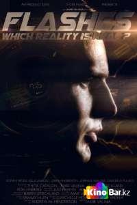 Фильм Альтернативные реальности смотреть онлайн