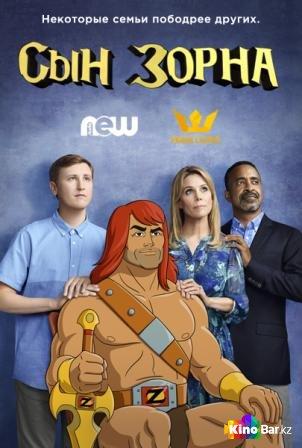 Фильм Сын Зорна 1 сезон смотреть онлайн