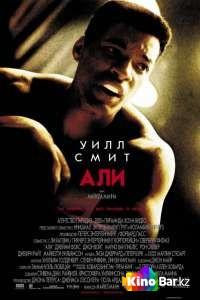 Фильм Али смотреть онлайн