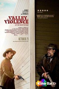 Фильм В долине насилия смотреть онлайн
