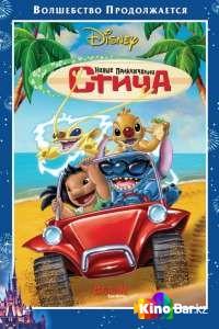 Фильм Новые приключения Стича смотреть онлайн