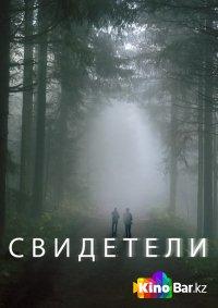 Фильм Свидетели 1 сезон смотреть онлайн