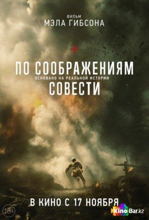 Фильм По соображениям совести смотреть онлайн