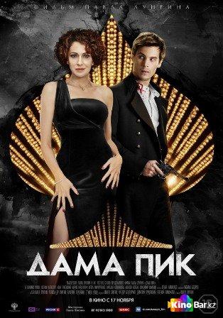 Фильм Дама Пик смотреть онлайн