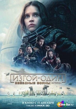 Фильм Изгой-один: Звёздные войны. Истории смотреть онлайн