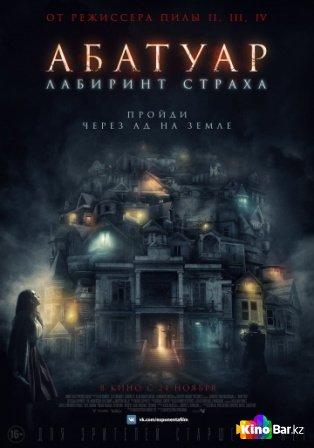 Фильм Абатуар. Лабиринт страха смотреть онлайн