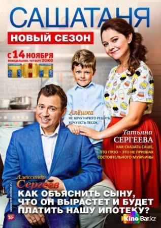 Фильм СашаТаня 5 сезон + Новогодняя серия смотреть онлайн