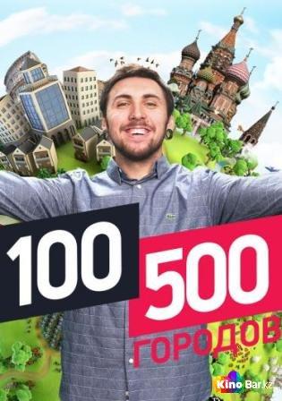 Фильм 100500 городов 1 сезон 5,6 выпуск смотреть онлайн