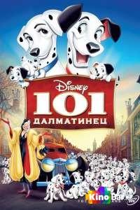 Фильм 101 далматинец смотреть онлайн